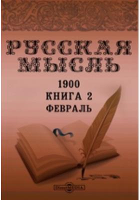 Русская мысль: журнал. 1900. Книга 2, Февраль