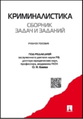 Криминалистика : Сборник задач и заданий: учебное пособие