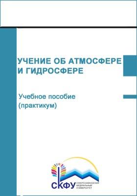 Учение об атмосфере и гидросфере : учебное пособие (практикум): практикум