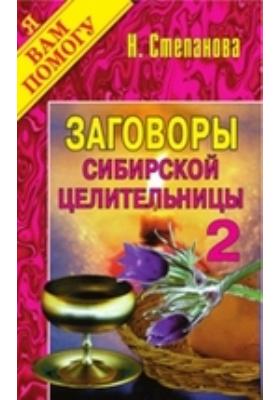 Заговоры сибирской целительницы: художественная литература. Вып. 2