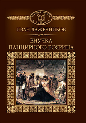 Т. 119. Внучка панцирного боярина