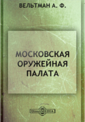 Московская Оружейная палата