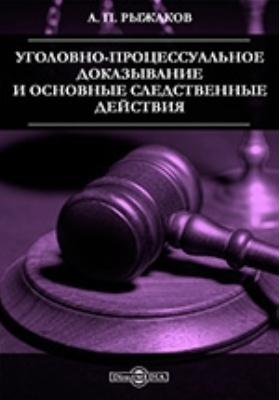 Уголовно-процессуальное доказывание и основные следственные действия