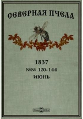 Северная пчела. 1837. №№ 120-144, Июнь