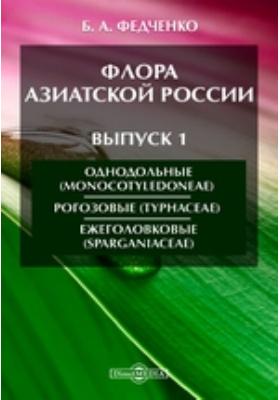 Флора Азиатской России(Monocotyledoneae). Рогозовые (Typhaceae). Ежеголовковые (Sparganiaceae). Вып. 1. Однодольные