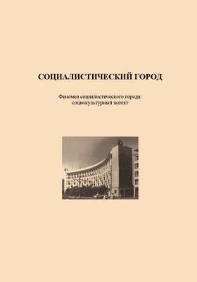 Социалистический город : феномен социалистического города: социокультурный аспект: сборник научных трудов