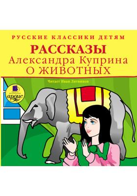 Классики детям. Рассказы Александра Куприна о животных