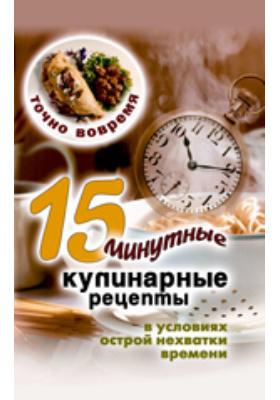 Точно вовремя. 15-минутные кулинарные рецепты в условиях острой нехватки времени: научно-популярное издание