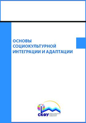 Основы социокультурной интеграции и адаптации: учебное пособие