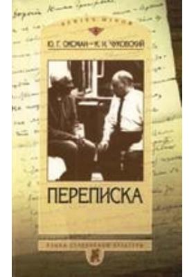 Переписка. 1949-1969