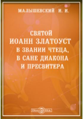 Св. Иоанн Златоуст в звании чтеца, в сане диакона и пресвитера