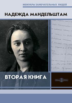 Вторая книга: документально-художественная литература