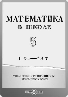 Математика в школе. 1937 : методический журнал: журнал. №5