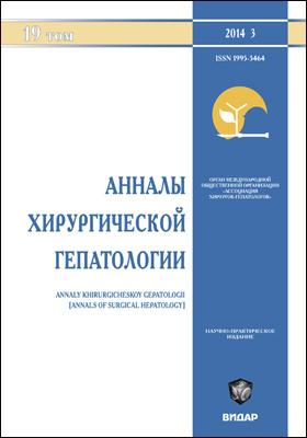 Анналы хирургической гепатологии = Annals of Surgical Hepatology: научно-практический журнал. 2014. Т. 19, № 3