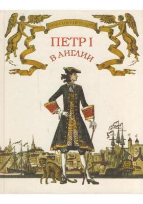Петр I в Англии : Историческая повесть