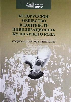 Белорусское общество в контексте цивилизационно-культурного кода : социологическое измерение: монография