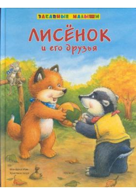 Лисенок и его друзья = Ich will! sagt der kleine Fuchs. Bitte! Danke! sagt der kleine Fuchs
