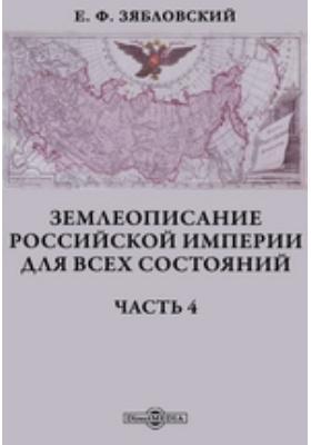 Землеописание Российской империи для всех состояний, Ч. 4