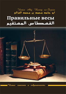 Правильные весы (ал-Кустас ал-Мустаким): монография
