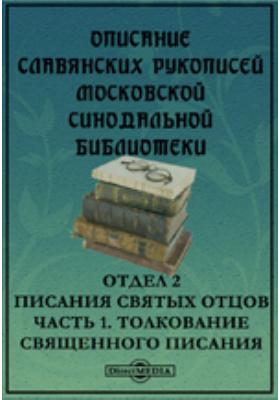 Описание славянских рукописей Московской Синодальной библиотеки. Отдел 2. Писания святых отцов, Ч. 1. Толкование священного писания