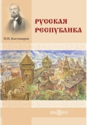 Русская республика: научно-популярное издание