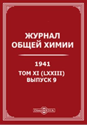 Журнал общей химии: газета. 1941. Т. XI (LXXIII), Вып. 9. 1941 г