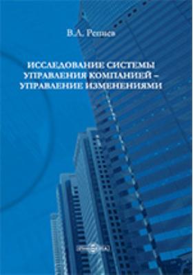 Исследование системы управления компанией – управление изменениями: учебное пособие