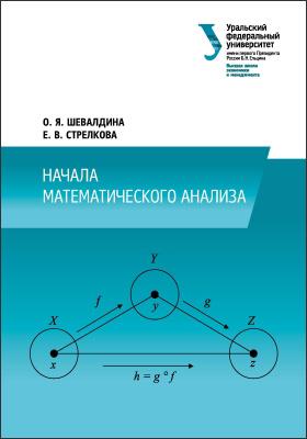 Начала математического анализа: учебное пособие