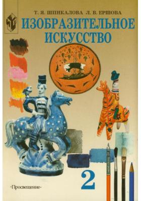 Изобразительное искусство : Учебник для 2 класса начальной школы