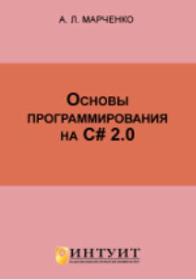 Основы программирования на С# 2.0: методические рекомендации
