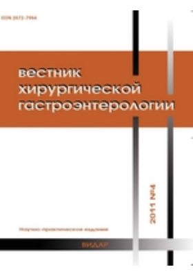Вестник хирургической гастроэнтерологии: журнал. 2011. № 4