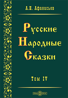 Русские народные сказки. Т. 4