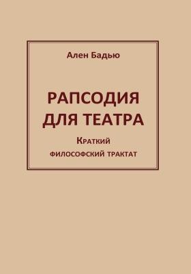 Рапсодия для театра : краткий философский трактат: сборник научных трудов