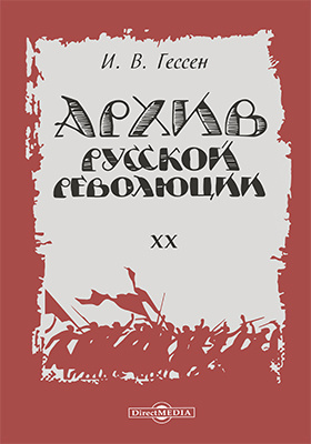 Архив русской революции: публицистика. Т. 20