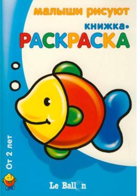 "Книжка-раскраска № 2 (""Рыбка""). От 2 лет = Bebe Color (343102)"