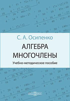 Алгебра. Многочлены: учебно-методическое пособие