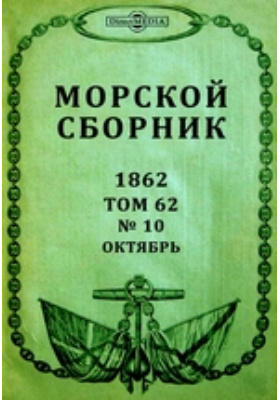 Морской сборник: журнал. 1862. Т. 62, № 10, Октябрь