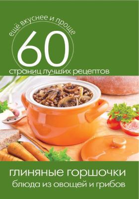 Глиняные горшочки  : Блюда из овощей и грибов
