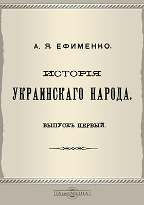 История украинского народа: публицистика. Вып. 1
