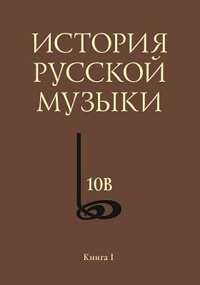 История русской музыки : в 10 т. Т. 10В. 1890—1917. Хронограф. Кн. 1