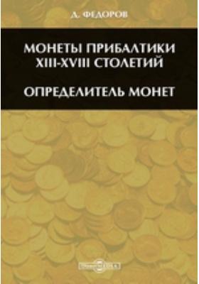 Монеты Прибалтики XIII-XVIII столетий. Определитель монет