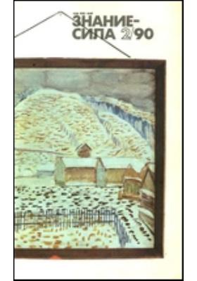 Знание-сила: журнал. 1990. № 2