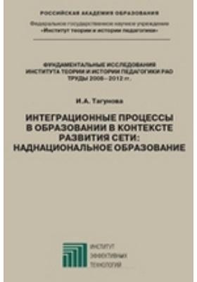 Интеграционные процесыы в образовании в контексте развития Сети: наднациональное образование: монография