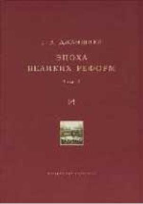 Эпоха великих реформ. Исторические справки. В двух томах. Т. 2