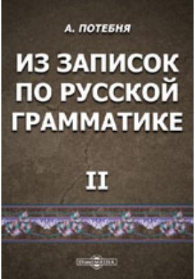 Из записок по русской грамматике. II. Составные члены предложения и их замены в русском языке
