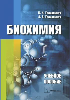 Биохимия: учебное пособие