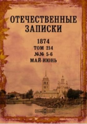 Отечественные записки: журнал. 1874. Т. 214, №№ 5-6, Май-июнь