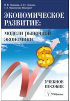 Экономическое развитие. Модели рыночной экономики: учебное пособие для вузов