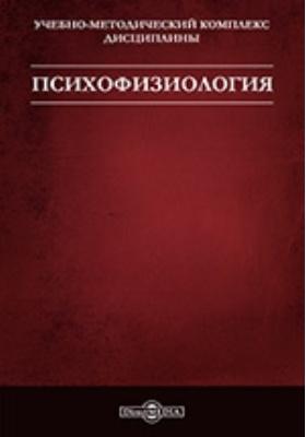 Психофизиология: учебно-методический комплекс