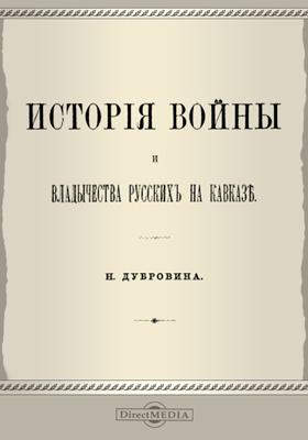История войны и владычества русских на Кавказе: монография. Т. 2